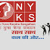 NYKS Various Post Online Form 2019