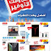 Best Al Yousifi Kuwait - October Promotions