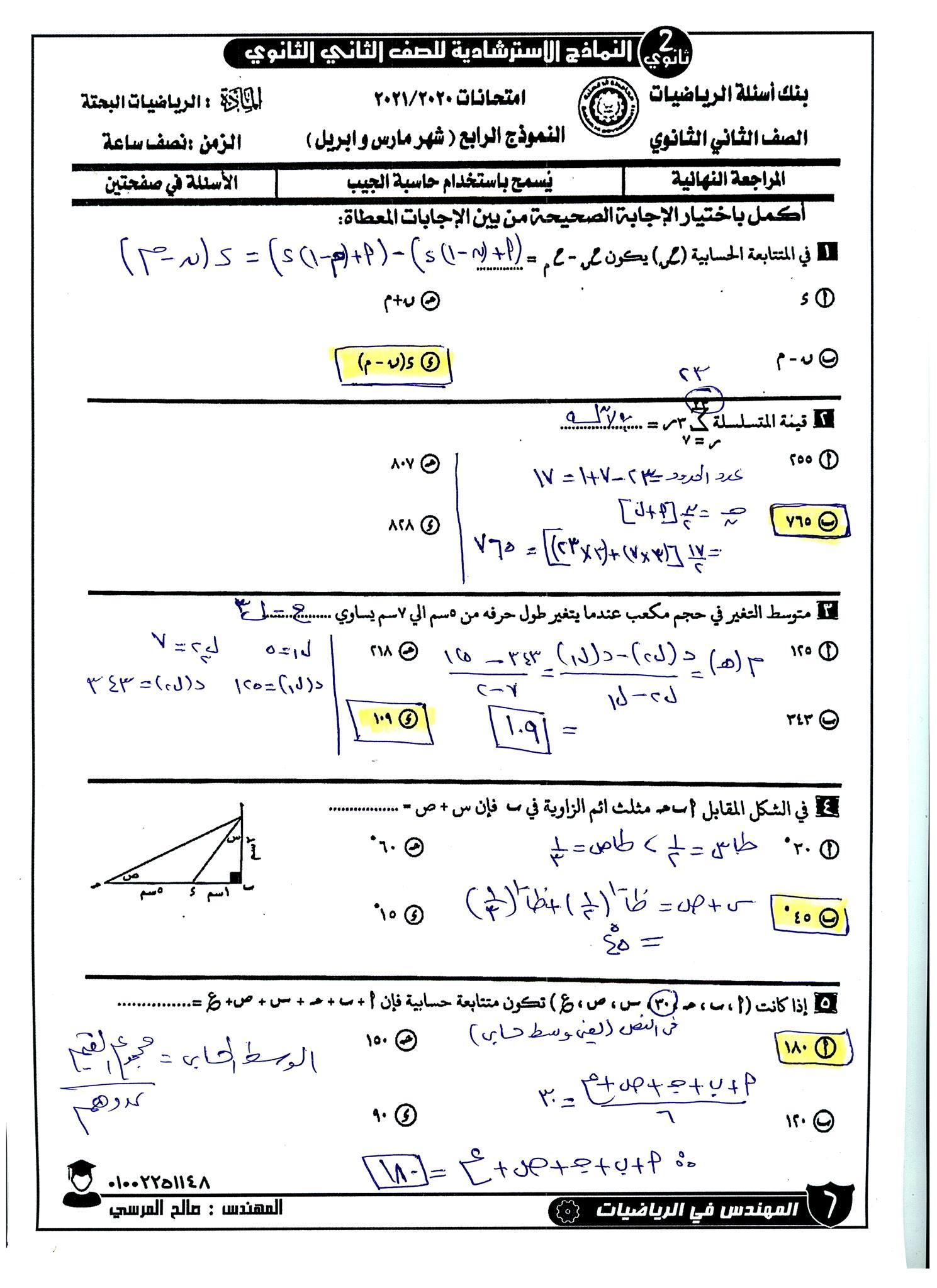 مراجعة ليلة امتحان الرياضيات البحتة للصف الثاني الثانوي بالاجابات 7