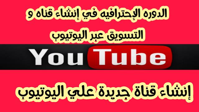 طريقه انشاء قناه احترافيه علي اليوتيوب و الربح منها