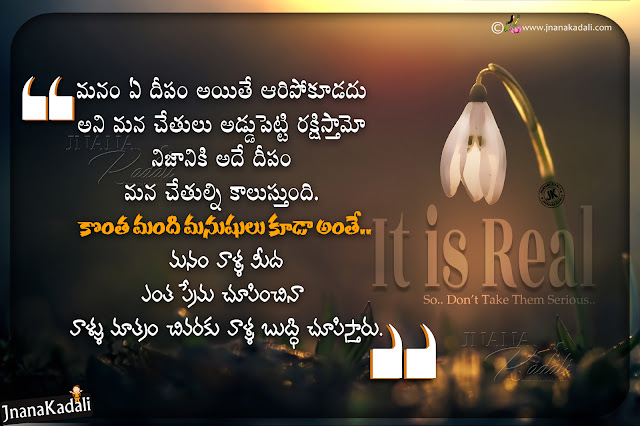 telugu quotes, nice words on life in telugu, daily telugu motivational quotes, best words about life in telugu, respect quotes messages in telugu