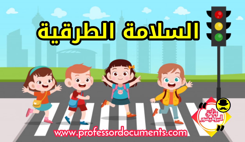 نموذج تقرير الاحتفال باليوم الوطني للسلامة الطرقية.