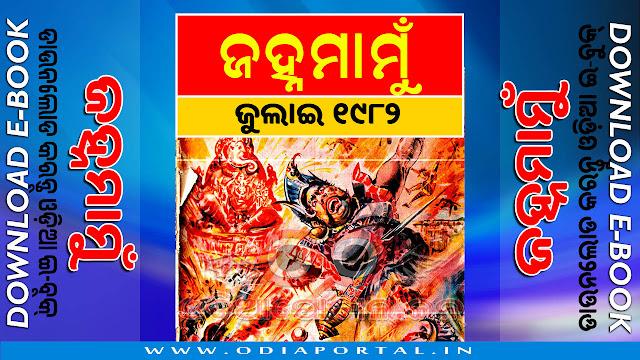 Janhamamu (ଜହ୍ନମାମୁଁ) - 1982 (July) Issue Odia eMagazine - Download e-Book (HQ PDF)