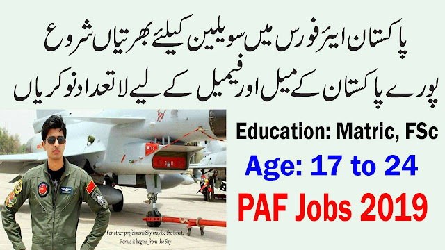 Join Pakistan Air Force 2019 – PAF Jobs August 2019
