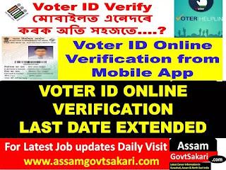 Voter ID Online Verification Last Date