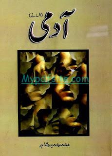 aadmi-mohammad-hameed-shahid