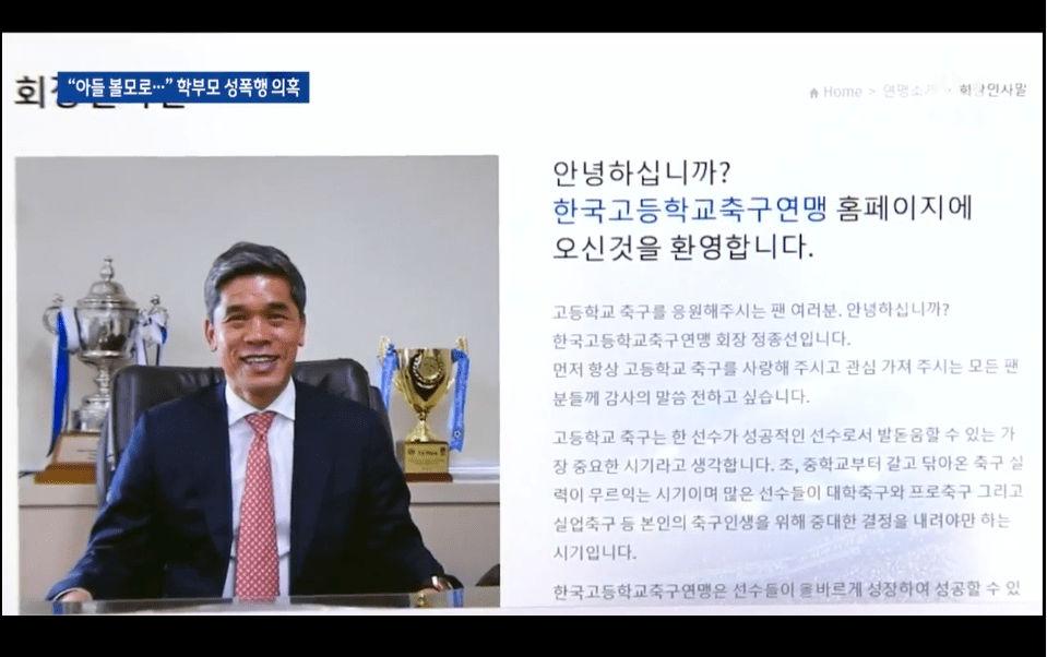 고교축구감독 학부모 성폭행 의혹