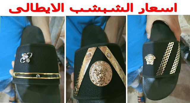 اسعار الشباشب جمله اسعار الشبشب الايطالى والايش والفل