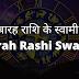 बारह राशि के स्वामी | Barah Rashi Swami |
