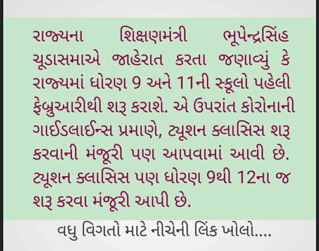 News about starting standard 9 and 11 schools in Gujarat