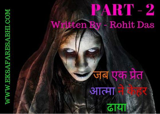hindi stories - जब एक प्रेत आत्मा ने केहेर ढाया - भाग 2