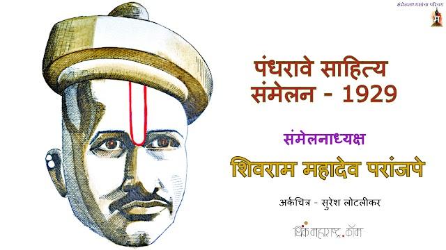 पंधरावे साहित्य संमेलन (Fifteenth Marathi Literary Meet - 1929)