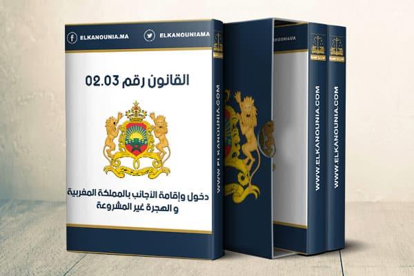 القانون رقم 02.03 المتعلق بدخول وإقامة الأجانب بالمملكة المغربية و بالهجرة غير المشروعة PDF