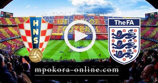 مشاهدة مباراة انجلترا وكرواتيا بث مباشر كورة اون لاين 13-06-2021 اليورو