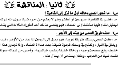 مذكرة عربي لن يخرج عنها امتحان الثانوية العامة 2019
