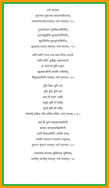 Vande maataram Lyrics