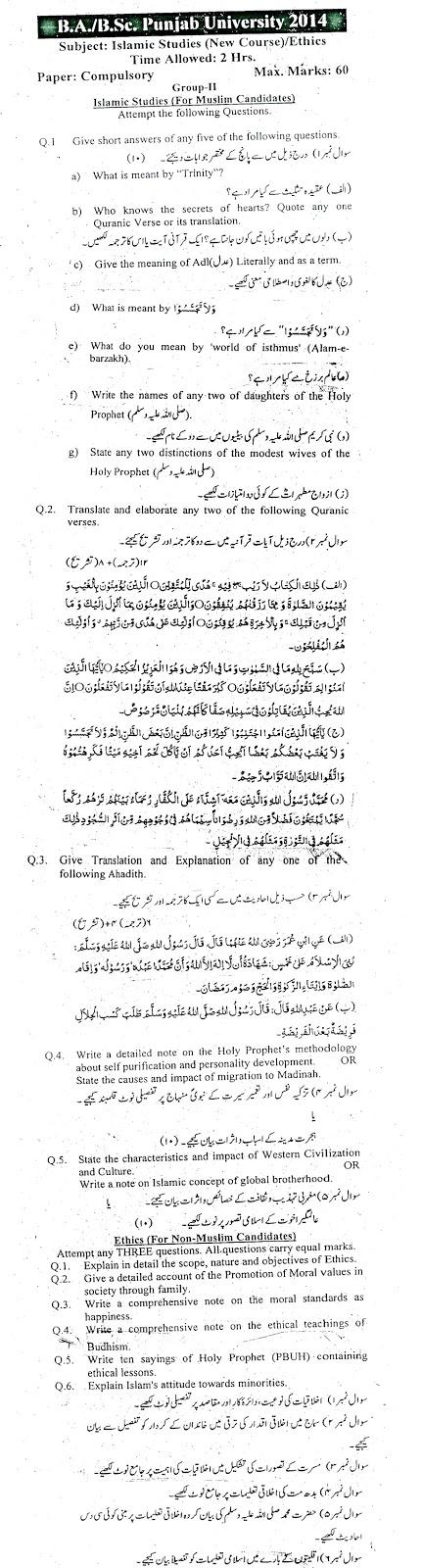 pu paper Islamiat compulsory 2104 paper