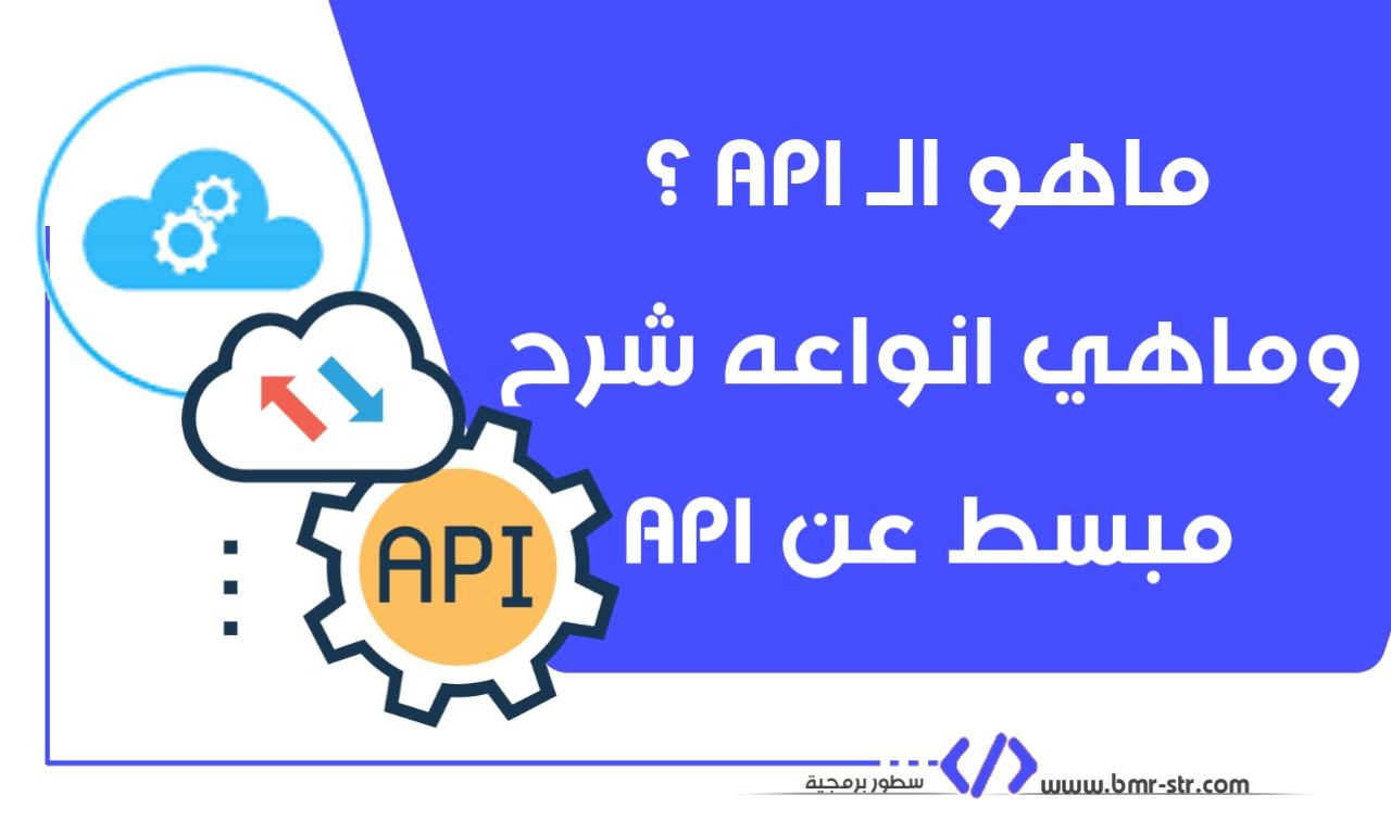 ماهو الـ API ؟ وماهي انواعه شرح مبسط عن API