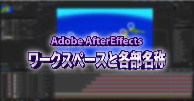 ワークスペースと各部名称の解説02 AfterEffects CC 使い方