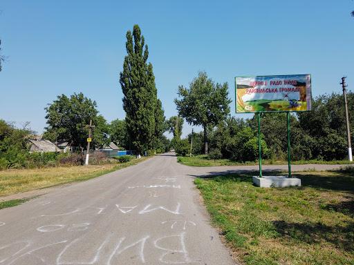 Райполе. Указатель на въезде в село