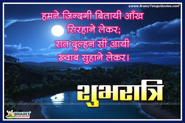 Best Good Night Wishes in Hindi, Subh Ratri Shayari in Hindi for Friends, Family, Girlfriend and Boyfriend Good Collection of Good night,Tere khawabo mein aayenge aaj hum, Tere dil mein uter jayenge aaj hum, Bana aaj raat tumhe apna Tum ko tumhi se chura le jayenge aaj hum,Subh Ratri | Good Night Whatsapp Status in Hindi ,Subh Ratri Sms In Hindi | Hindi SMS Shayari,Shubh Ratri Shayari - Meri saanson mein bi ,shubh ratri sher o shayari | Whatsapp Status Dil Se
