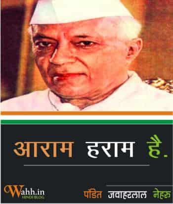 Jawaharla-Nehru-slogan-on-independence-day