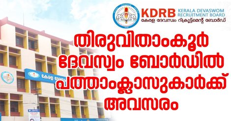 Kerala Devaswom Recruitment Board Recruitment 2018