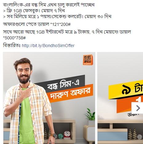 banglalink bondho sim offer 2020,banglalink offer,banglalink bondho sim offer,bondho sim offer 2020,how to cheak banglalink bondho sim offer,how to banglalink bondho prepaid sim offer,banglalink,bl bondho sim offer