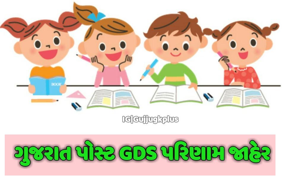 Gujarat Post Circle GDS Result 2021