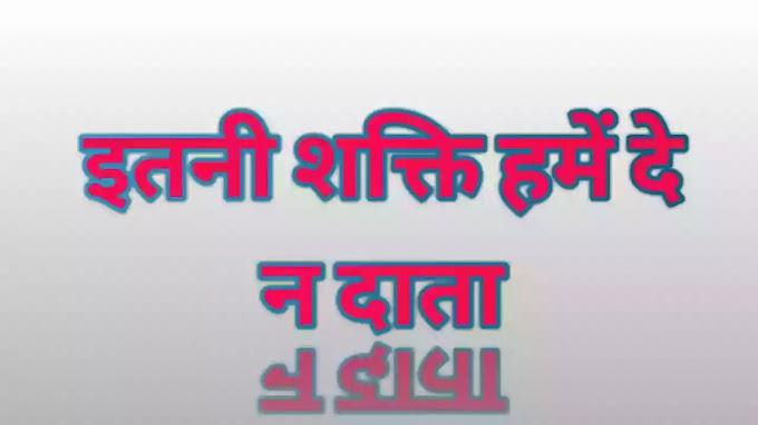 इतनी शक्ति हमें दे न दाता Itni Shakti Hame Dena Data Lyrics