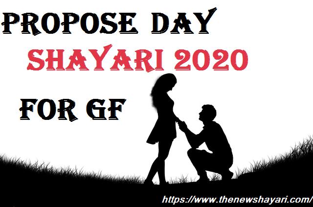 Propose Day Shayari For gf in Hindi (प्रोपोज़ डे पर शायरी)