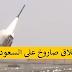 عاجل..اطلاق صاروخ باليستي في اتجاه الاراضي السعودية