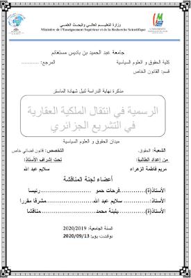 مذكرة ماستر: الرسمية في انتقال الملكية العقارية في التشريع الجزائري PDF