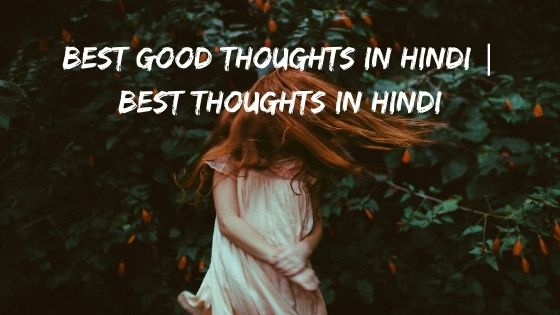 Best Good Thoughts In Hindi | Best Thoughts In Hindi