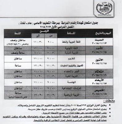 أخبار التعليم , مصر , جدول الصف الثالث الاعدادى الفصل الدراسى الأول  , جدول الصف الثالث الاعدادى الترم الاول ,