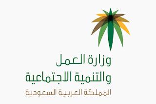 الاستعلام عن طلب نقل كفالة عامل وافد من وزارة العمل السعودية