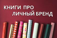 Полезные книги про создание и продвижение личного бренда