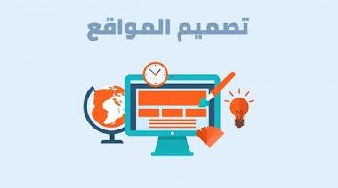 اربعة أدوات لإنشاء موقعك علي الانترنت