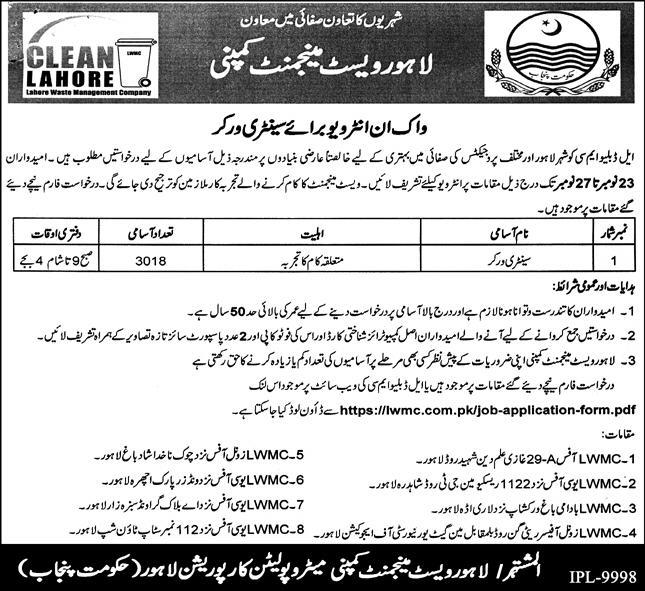 Govt Jobs in Lahore Waste Management Company LWMC Jobs 2020 - Download Job Application Form - https://www.lwmc.com.pk/job-application-form.pdf