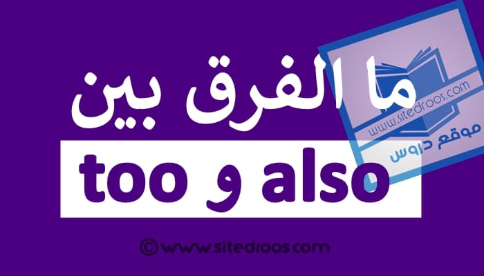 الفرق بين also و too