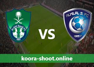 بث مباشر مباراة الهلال والأهلي السعودي اليوم بتاريخ 19/05/2021 الدوري السعودي