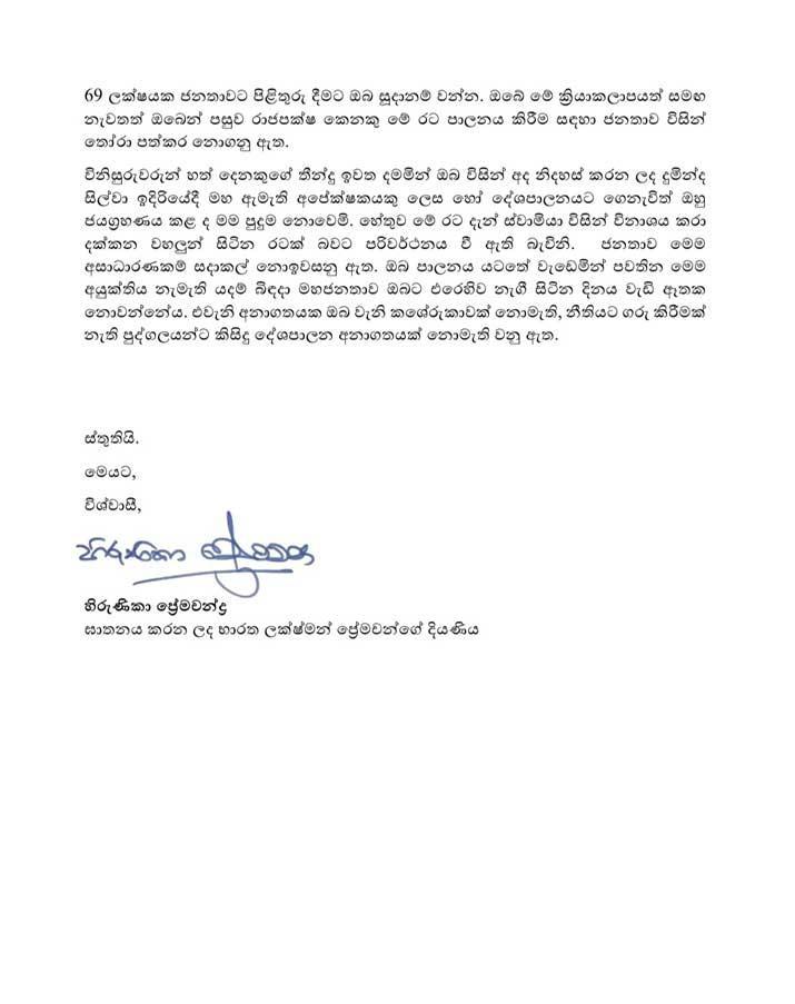 hirunika's letter to president