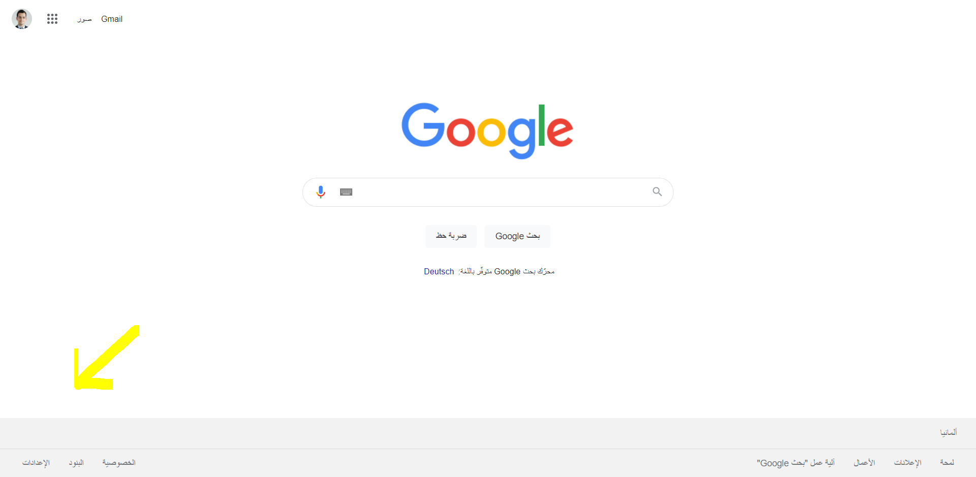 الذهاب إلى إعدادات جوجل الرئيسية