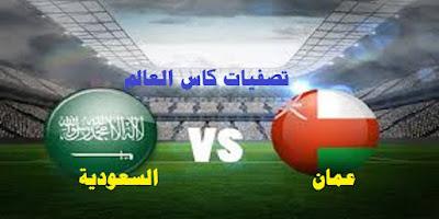 مشاهدة مباراة عمان والسعودية  بث مباشر كورة ستار في تصفيات كأس العالم