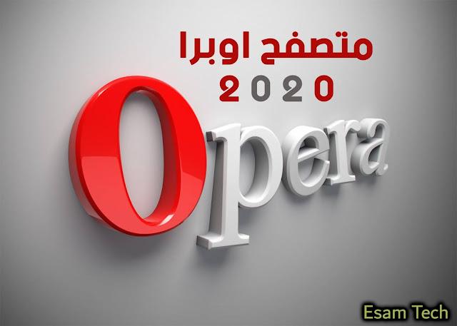 متصفح أوبرا Opera 2020
