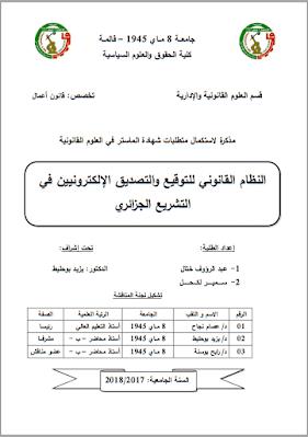 مذكرة ماستر: النظام القانوني للتوقيع والتصديق الإلكترونيين في التشريع الجزائري PDF