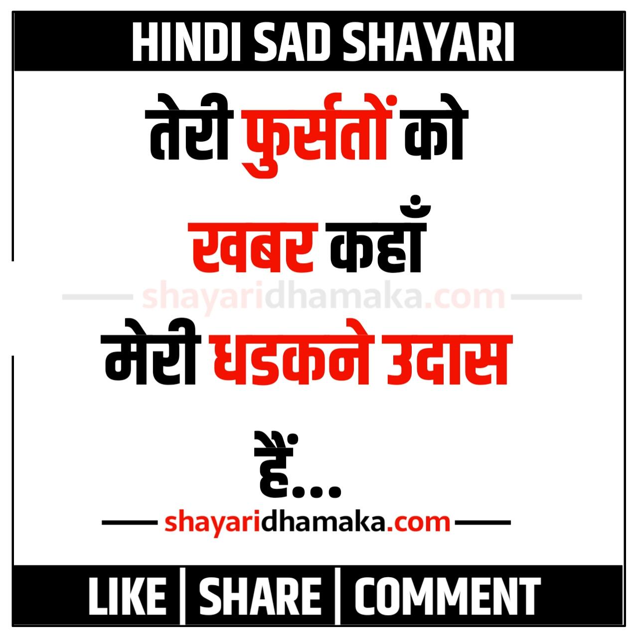 तेरी फुर्सतों को खबर कहा - Dard Bhari Shayari