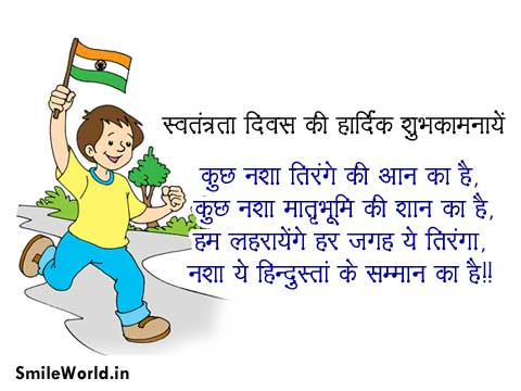 Latest 15 August Poem 2017 And 15 August (Independence Day) Poem In Hindi