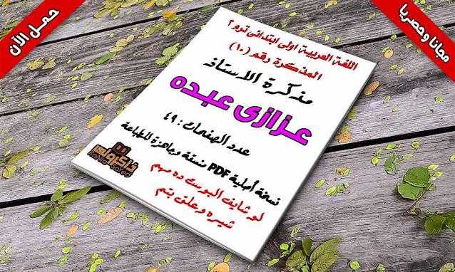 مذكرة لغة عربية للصف الاول الابتدائي الترم الثاني للاستاذ عزازي عبده