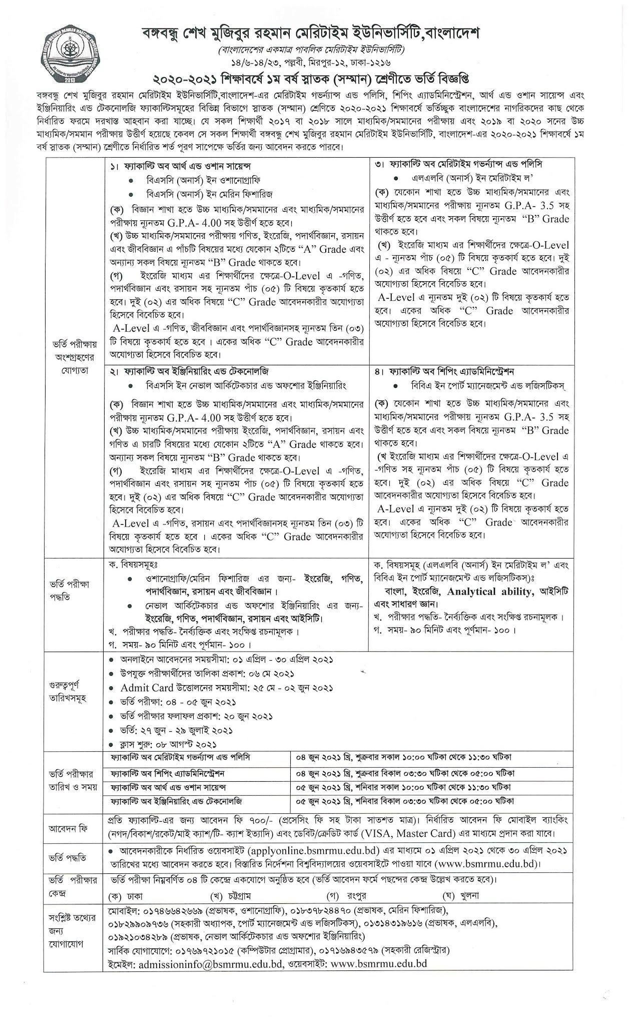 Maritime University Admission Circular 2021